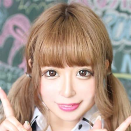 らぶり【これも何かのプレイ?】   新宿No.1学園系デリヘル 君を舐めたくて学園(新宿・歌舞伎町)