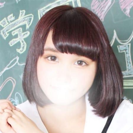 るる | 新宿NO.1学園系デリヘル君を舐めたくて学園(新宿・歌舞伎町)