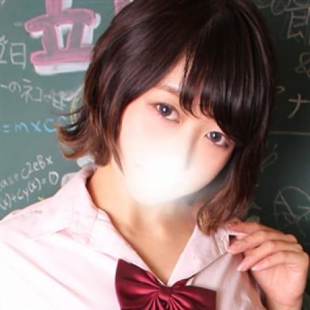 らむね   新宿No.1学園系デリヘル 君を舐めたくて学園(新宿・歌舞伎町)