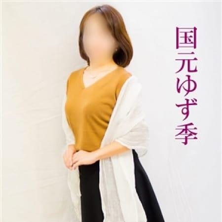 国元ゆず季【洗練された淑女】 | 五十路マダム 愛されたい熟女たち 高松店(高松)