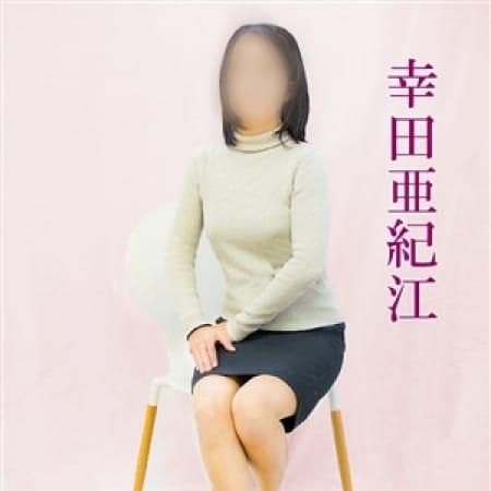 幸田亜紀江【スリムビューティマダム】 | 五十路マダム 愛されたい熟女たち 高松店(高松)