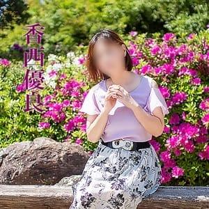香西優良【昼下がりのエロいマダム】 | 五十路マダム 愛されたい熟女たち 高松店(高松)