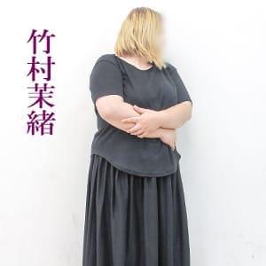 竹村茉緒【魅惑のギャルママ】   五十路マダム 愛されたい熟女たち 高松店(高松)
