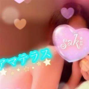 Saki(さき) | Amateras-アマテラス-(福山)