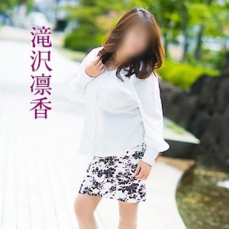 滝沢凛香【フェロモン溢れる巨乳熟女】 | 五十路マダム 岡山店(岡山市内)