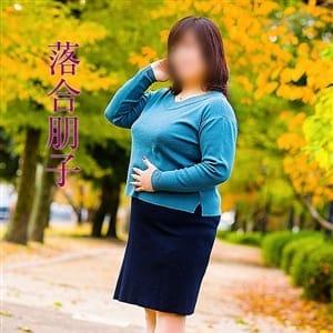 落合朋子【Eカップの欲求不満むっちり「未】   五十路マダム 岡山店(岡山市内)