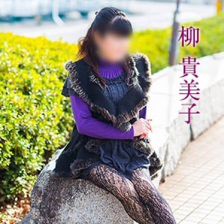 柳貴美子【~快楽・欲望~ドM奥様大絶叫♪】 | 五十路マダム 岡山店(岡山市内)