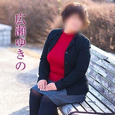 広瀬ゆきの【母性あふれる未経験マダム】 | 五十路マダム 岡山店(岡山市内)
