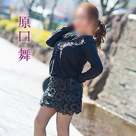 原口舞【セクシー美魔女な】 | 五十路マダム 岡山店(岡山市内)