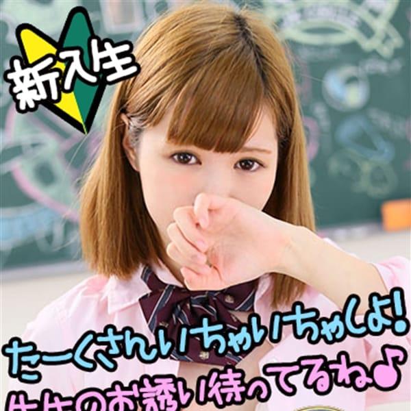 りんご【ロリっ娘性徒♪】 | JKサークル(名古屋)