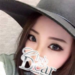 りおAF可【キレカワ系でエロエロ】 | Club Dear(倉敷)