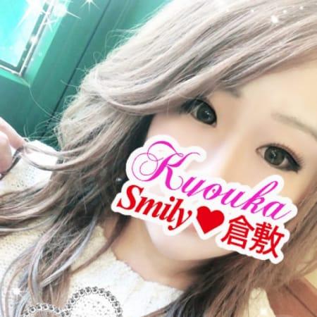 きょうか【完全完璧元モデル美女☆】 | SMILY(倉敷)