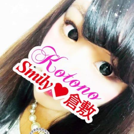 ことのフルOP【NG無し!フルOP☆】 | SMILY(倉敷)