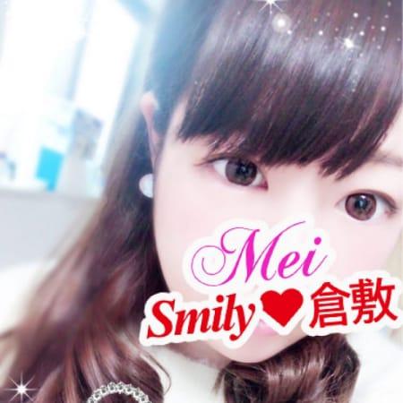 めい【最高級のE乳BODY】 | SMILY(倉敷)