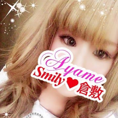 あやめ【極上S級ランク!】 | SMILY(倉敷)