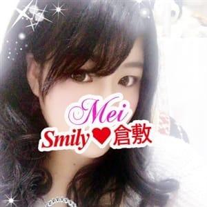 めい【超絶ハイクオリティ☆】 | SMILY(倉敷)
