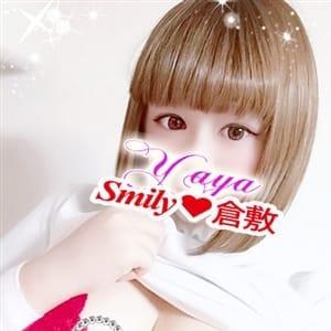 やや | SMILY(倉敷)