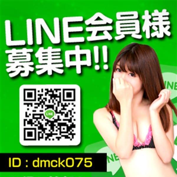 LINE【LINE友だち募集中】 | ドMカンパニー京都店(河原町・木屋町(洛中))