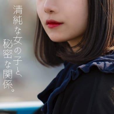 柊 優那【透明感溢れる現役JD】 | &Essence(アンドエッセンス)(沼津・静岡東部)