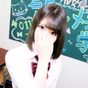 れもん【SSS級美少女♪】 | 君とハチャメチャ学園(札幌・すすきの)