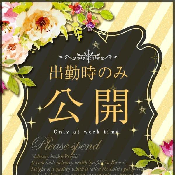 かなで【ロリ系激カワ娘♡】 | プロフィール岡山(岡山市内)
