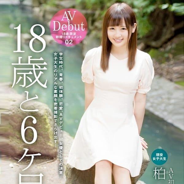 柏○ゆり菜【18歳ロリ系AV女優】 | プロフィール岡山(岡山市内)