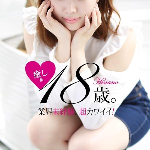 ひなの【未経験18歳美少女♡】 | プロフィール岡山(岡山市内)