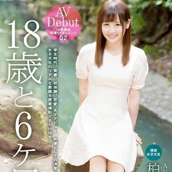 柏〇ゆり菜【18才ロリ系AV女優】 | プロフィール岡山(岡山市内)