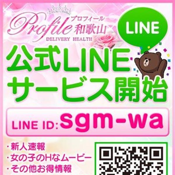 LINEサービス【sgm-wa】 | プロフィール和歌山(和歌山市近郊)