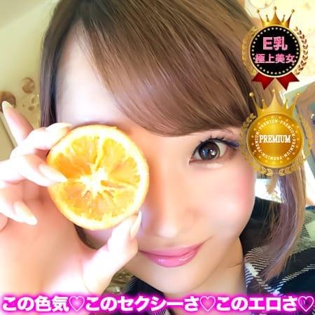 NH☆星ヒカリ☆♥超激美形♥【【悩殺】90cm♥Eカップ♥】 | ミルクシェイク(松本・塩尻)