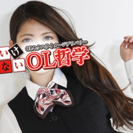 新NEW社員/蘭(らん)【Gカップ巨乳美少女】 | いけないOL哲学(高崎)