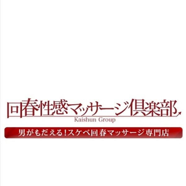るな【ロリ系色白ガール】 | 千葉回春性感マッサージ倶楽部(千葉市内・栄町)