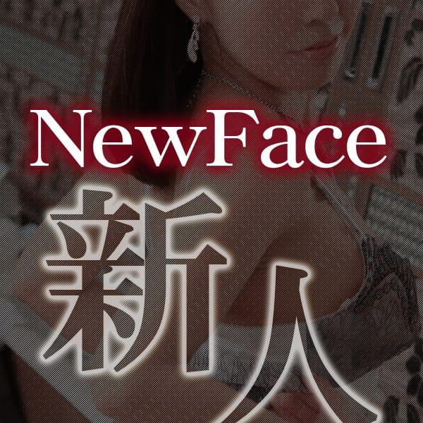 りあら【12/17体験入店決定!】 | 秘密倶楽部 凛 船橋本店(西船橋)