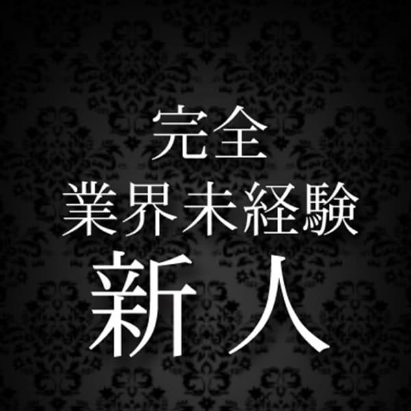 ルル【未経験のグラマラスビューティー】 | 秘密倶楽部 凛 船橋本店(西船橋)