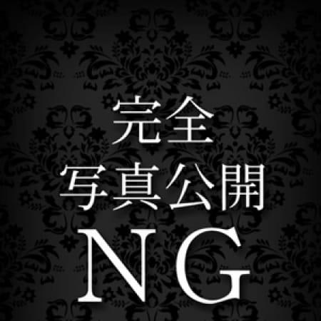 小百合【公開NG!PREMIUMお姉様】 | 秘密倶楽部 凛 船橋本店(西船橋)