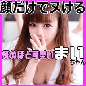 まい【最強美少女!1番です】 | T-BACKS てぃ~ばっくす(千葉市内・栄町)