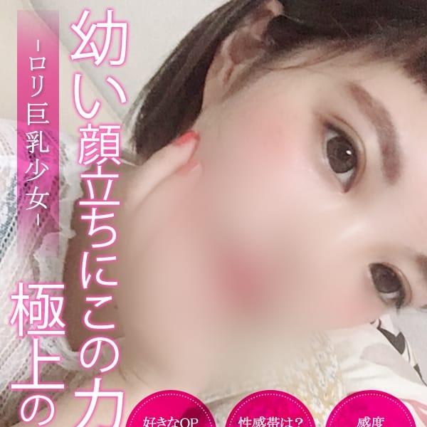 めい【エッチなことは勉強中】   Royal Beauty Health クレオパトラ(市原)