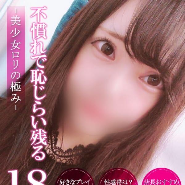 るか【18歳キレカワ美少女】 | Royal Beauty Health クレオパトラ(市原)