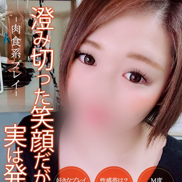 せりな【ド素人☆超美乳Eカップ娘♪ 】   Royal Beauty Health クレオパトラ(市原)