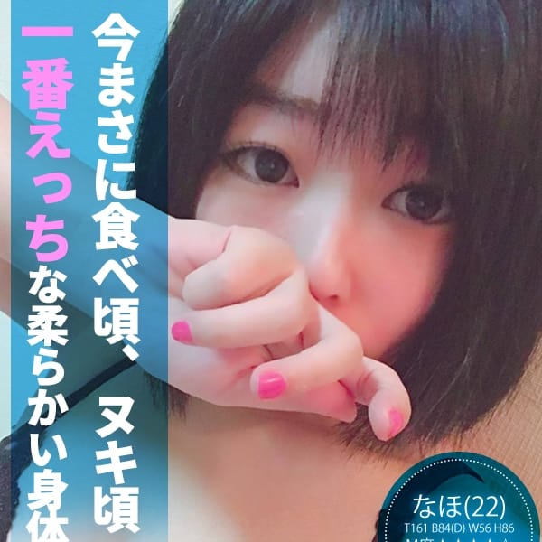 なほ【癒し系ロリ変態女子】   Royal Beauty Health クレオパトラ(市原)