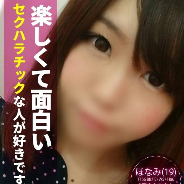 ほなみ【ロリカワパイドル☆】   Royal Beauty Health クレオパトラ(市原)