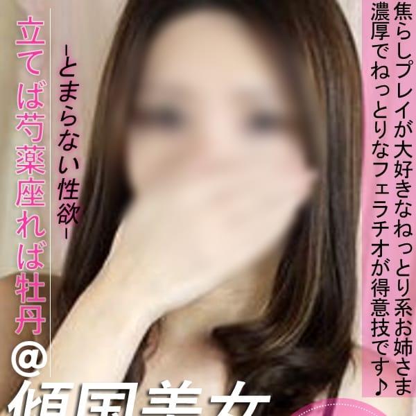 ななせ【フェロモン満点お嬢様】   Royal Beauty Health クレオパトラ(市原)
