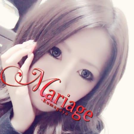 りおん【モデルクラス級AF3P嬢☆】 | 熊谷マリアージュ(熊谷)