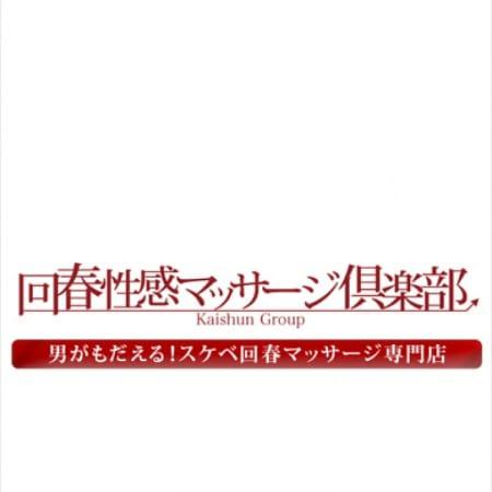 さや【癒し系お嬢様】 | 埼玉回春性感マッサージ倶楽部(大宮)