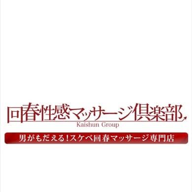 あの【ハニカム笑顔のモデル系】 | 埼玉回春性感マッサージ倶楽部(大宮)