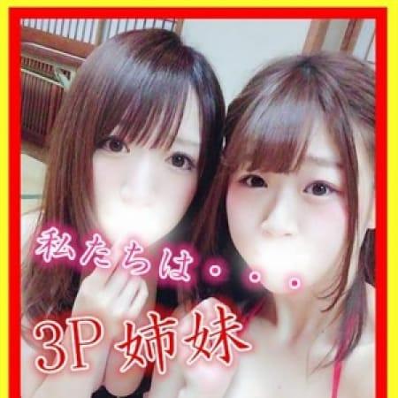 3P姉妹【3Pコンビをご紹介!!この名コ】 | 激安デリヘル1919DX(品川)