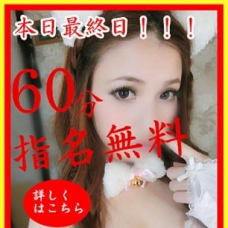 はな【天然の妹系アイドル美少女♪】 | 激安デリヘル1919DX(品川)
