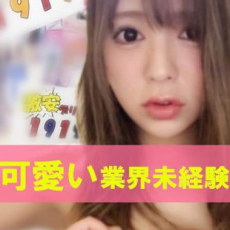 さき【天然の妹系アイドル美少女♪【さ】 | 激安デリヘル1919DX(品川)