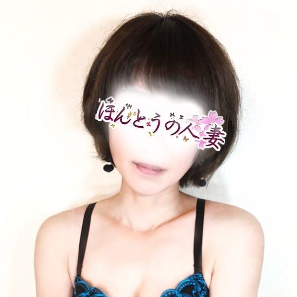 美希-みき【綺麗なルックスに抜群のスタイル】   ほんとうの人妻厚木店(厚木)