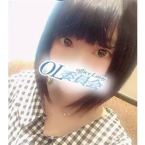 黒木 ユユ【素人感120%未経験】 | 厚木OL委員会(厚木)